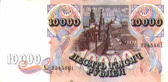 old 10'000 Russian roubles banknote 1992 obverse