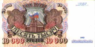 old 10'000 russian roubles banknote 1992 reverse