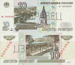 10 Russian roubles banknote 1997