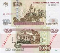 100 Russian roubles banknote 1997