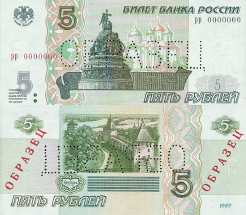 5 Russian roubles banknote 1997
