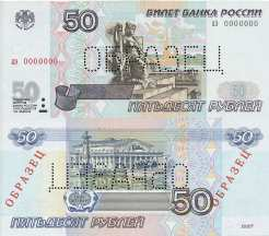50 Russian roubles banknote 1997