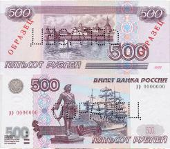 500 Russian roubles banknote 1997